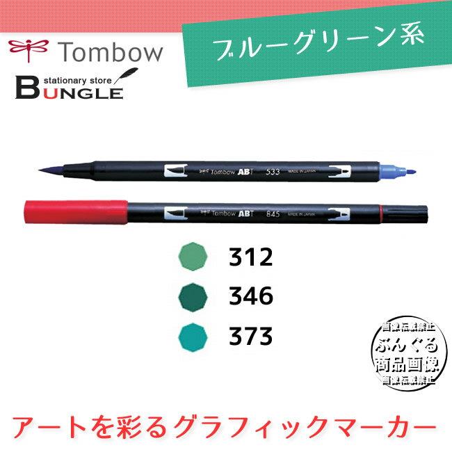 【色番号312〜373/ブルーグリーン系】トンボ鉛筆/水性マーカー<デュアル ブラッシュペン>AB-T 筆+細字のツインタイプ!本格派グラフィックマーカー。