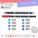 【色番号515〜565/バイオレット系】トンボ鉛筆/水性マーカー<デュアル ブラッシュペン>AB-T 筆+細字のツインタイプ!本格派グラフィックマーカー。