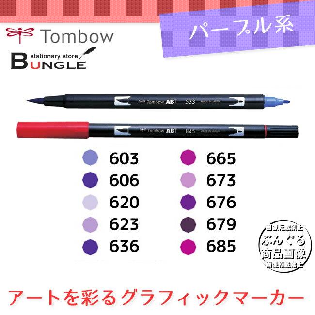 【色番号603〜685/パープル系】トンボ鉛筆/水性マーカー<デュアル ブラッシュペン>AB-T 筆+細字のツインタイプ!本格派グラフィックマーカー。