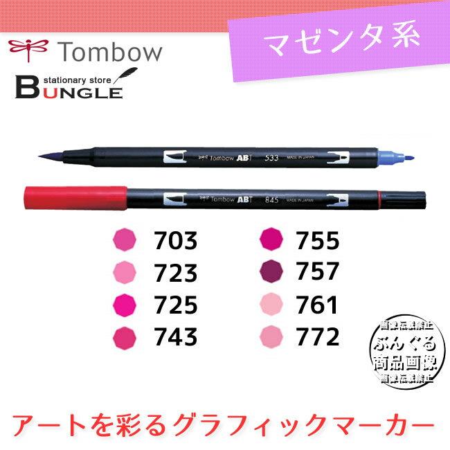 【色番号703〜772/マゼンタ系】トンボ鉛筆/水性マーカー<デュアル ブラッシュペン>AB-T 筆+細字のツインタイプ!本格派グラフィックマーカー。