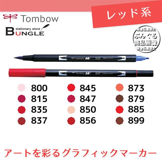 【色番号800〜899/レッド系】トンボ鉛筆/水性マーカー<デュアル ブラッシュペン>AB-T 筆+細字のツインタイプ!本格派グラフィックマーカー。