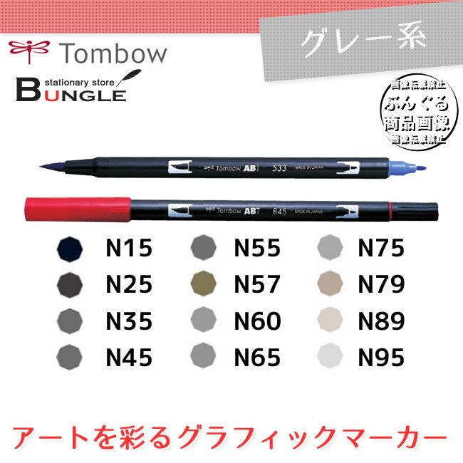 【色番号N15〜N95/グレー系】トンボ鉛筆/水性マーカー<デュアル ブラッシュペン>AB-T 筆+細字のツインタイプ!本格派グラフィックマーカー。