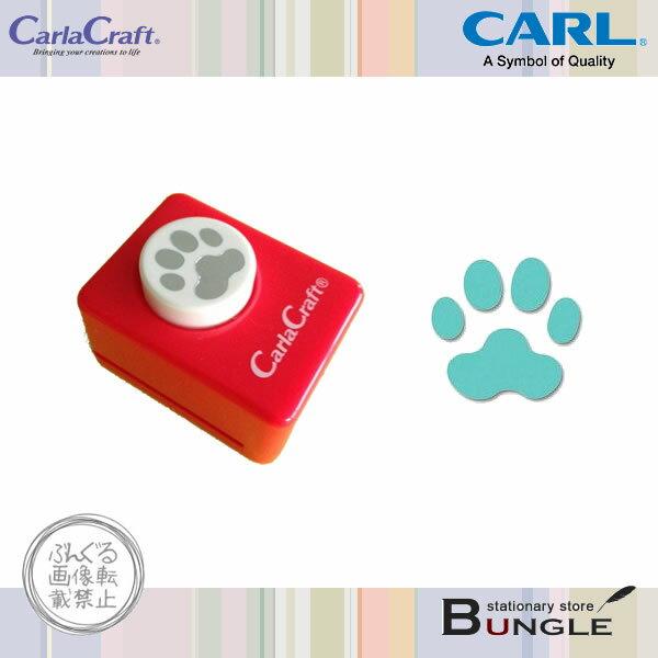 カール/スモールサイズ クラフトパンチ(CP-1N・アシアト-A) 複雑な絵柄を簡単に抜くことができる紙専用のパンチ/CARL
