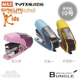 【全3色】マックス/子供用小型ホッチキス サクリキッズ(HD-10NLCK)10号針使用 なまえシール付き サクリシリーズにこども用が登場!/MAX