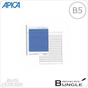 【セミB5サイズ】アピカ/英語 英習罫ノート(SW1505)英習罫15段 ツインリング綴じ 30枚/APICA