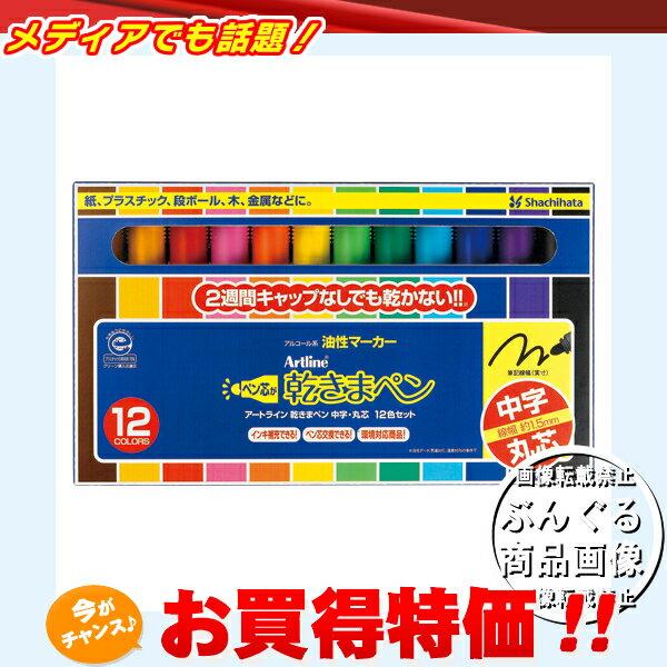 【12色セット】シャチハタ Artline 乾きまペン 油性マーカー 中字・丸芯(177NK-12S)12色セット紙ケース キャップなしで、ペン芯が約2週間乾きません!