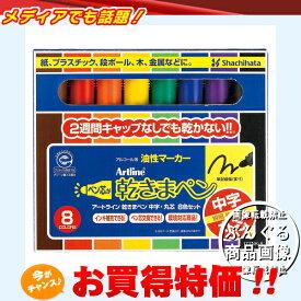 【8色セット】シャチハタ Artline 乾きまペン 油性マーカー 中字・丸芯(177NK-8S)8色セット紙ケース キャップなしで、ペン芯が約2週間乾きません!