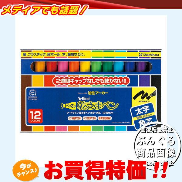 【12色セット】シャチハタ Artline 乾きまペン 油性マーカー 太字・角芯(199NK-12S)12色セット紙ケース キャップなしで、ペン芯が約2週間乾きません!