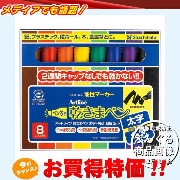 【8色セット】シャチハタ Artline 乾きまペン 油性マーカー 太字・角芯(199NK-8S)8色セット紙ケース キャップなしで、ペン芯が約2週間乾きません!