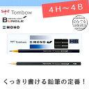 【硬度:4H〜4B】トンボ鉛筆/モノJ(MONO J)六角 1ダース くっきり濃く書ける!事務用鉛筆のスタンダード