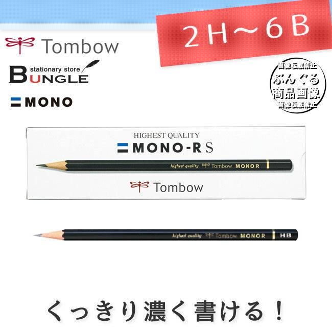 【硬度:2H〜6B】トンボ鉛筆/モノRS(MONO RS)六角 1ダース(紙箱)くっきり濃い線が書ける高級鉛筆