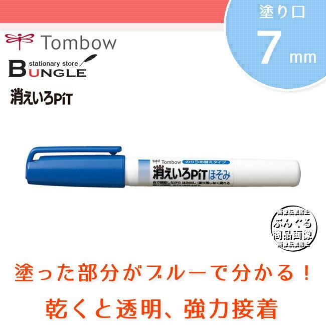 トンボ鉛筆/スティックのり<消えいろピットほそみ>PT-PC 塗った部分がブルーで分かる!経済的な詰め替え式。