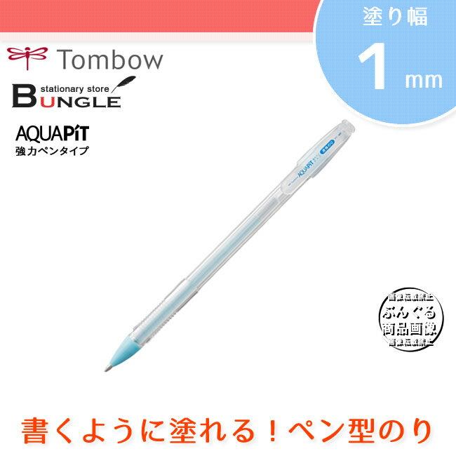 【塗り幅約1mm】トンボ鉛筆/ペン型のり<アクアピット 強力ペンタイプ>PT-WP 紙と異素材も強力に接着!細部塗りやデコレーションに。