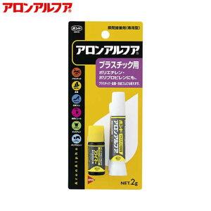コニシ/アロンアルファ プラスチック用 32114 内容量2g 専用プライマーによりポリエチレン・ポリプロピレンが接着できます