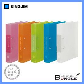 【A4タテ型】キングジム/シンプリーズ・Dリングファイル透明(652TSP) とじ厚32mm 適正収納枚数320枚 2穴 インデックスも使い易いDリング式とじ具/KING JIM