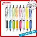 【全8色】ゼブラ/シャープ0.5 ニュースパイラルCC 0.5 (MA51) 握りやすさと疲れにくさを実現させました!ZEBRA