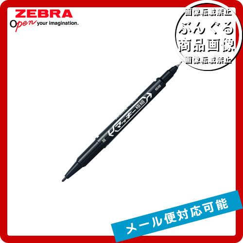 ゼブラ/油性マーカー・マッキー極細 (黒・MO-120-MC-BK) 1本で細・極細書き両用!ZEBRA