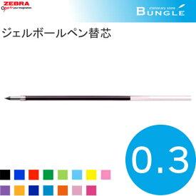 【ボール径0.3mm】ゼブラ ジェルボールペン替芯(RNJK3)NJK-0.3芯 ※プレフィール専用商品水性顔料 ZEBRA