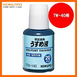 【うすめ液(TW-40用)】KOKUYO/修正液 TW-140 容量20ml コクヨ