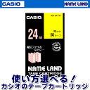 カシオ/ネームランドテープ XR-24YW スタンダードタイプ(黄色テープ黒文字 幅24mm・長さ8m)CASIO