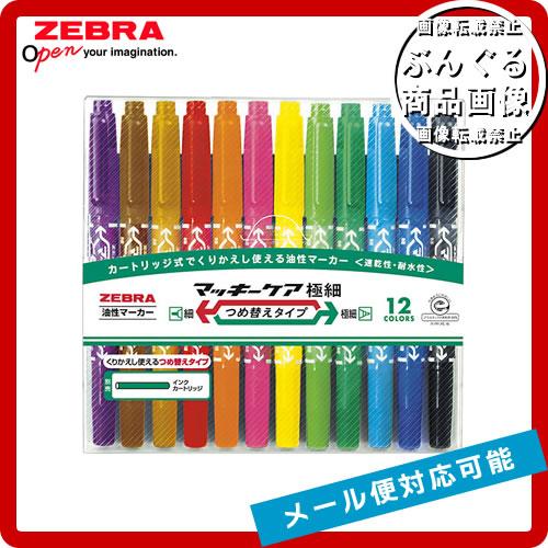 【12色セット】ゼブラ/油性マーカー・マッキーケア極細つめ替えタイプ(YYTS5-12C)1本で細・極細書き両用!ZEBRA