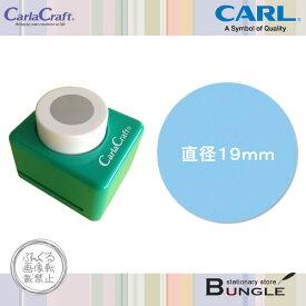 """カール/ミドルサイズ クラフトパンチ(CP-2 3/4""""サークル) 複雑な絵柄を簡単に抜くことができる紙専用のパンチ/CARL"""