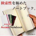 【全3色】フジカ/アクセスノートブック Access Notebook@bungu_o 文具王 紙製品 人気商品! AN