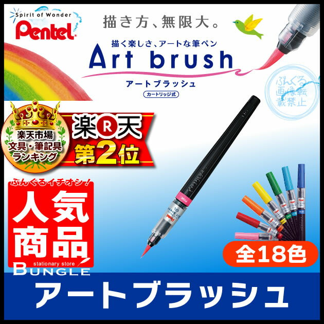 大人気商品です!ぺんてる/Art brush アートブラッシュ XGFL(全18色)カートリッジ式 カラー筆ペン!※カラーブラッシュ後継【筆ぺん】【筆記具】【美術・工作】【ハガキ作り】【年賀状】