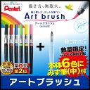【数量限定ぶんぐる特別企画】Art brush アートブラッシュ(本体6本+みず筆中セット)カートリッジ式 カラー筆ペン…