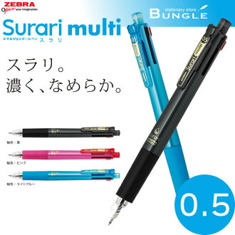 Zebra / Israeli March 0.5 B4SAS11 Surari multi 0.5 mm multi emulsion ball pen multi color ballpoint pen! A 4 color ballpoint pen and mechanical pencil with resolution 5