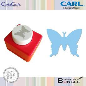 カール/ミドルサイズ クラフトパンチ(CP-2バタフライ-A) 複雑な絵柄を簡単に抜くことができる紙専用のパンチ/CARL