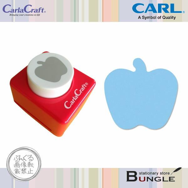 カール/ミドルサイズ クラフトパンチ(CP-2リンゴ) 複雑な絵柄を簡単に抜くことができる紙専用のパンチ/CARL