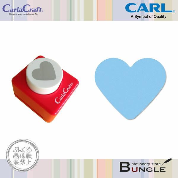 カール/ミドルサイズ クラフトパンチ(CP-2ハート) 複雑な絵柄を簡単に抜くことができる紙専用のパンチ/CARL