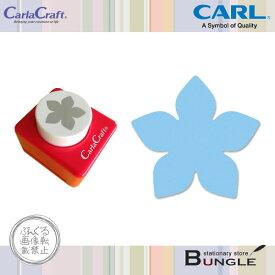 カール/ミドルサイズ クラフトパンチ(CP-2キキョウ) 複雑な絵柄を簡単に抜くことができる紙専用のパンチ/CARL