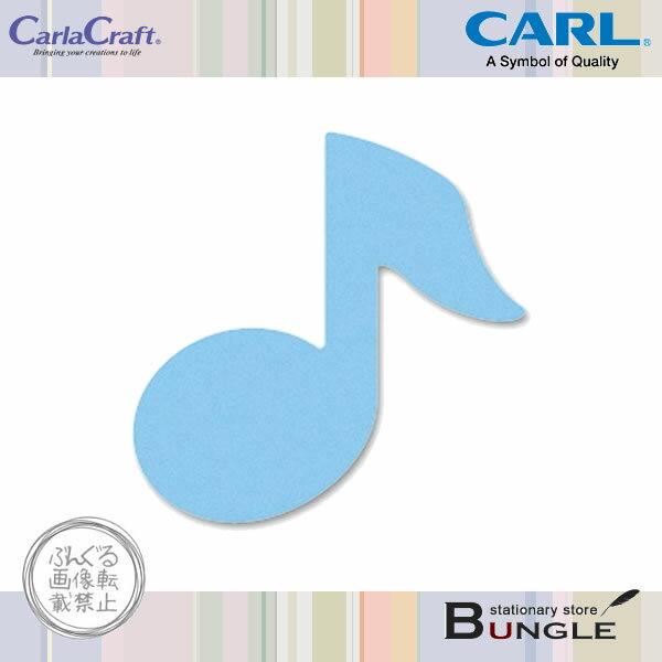 カール/ミドルサイズ クラフトパンチ(CP-2ミュージック) 複雑な絵柄を簡単に抜くことができる紙専用のパンチ/CARL
