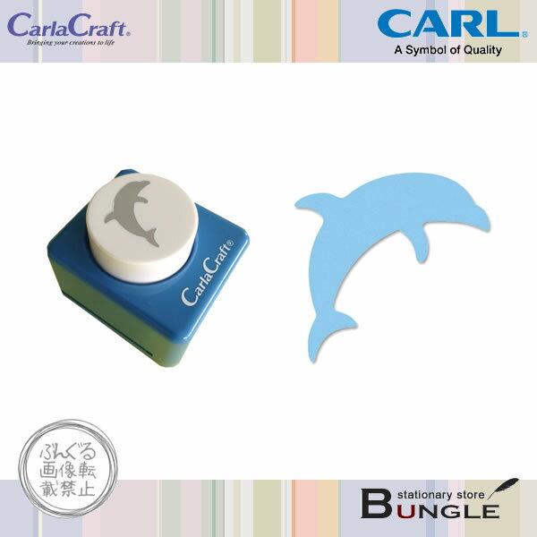 カール/ミドルサイズ クラフトパンチ(CP-2ドルフィン) 複雑な絵柄を簡単に抜くことができる紙専用のパンチ/CARL