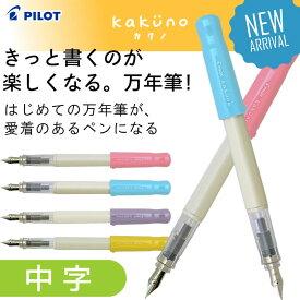 【全4色/中字】パイロット/万年筆 kakuno(カクノ) ホワイトボディ(FKA-1SR-S)はじめての万年筆が、愛着のあるペンになる。子供から大人まで利用できる!PILOT【入学祝】【クリスマスプレゼント】【ギフト文具】【メディアで話題の文具】