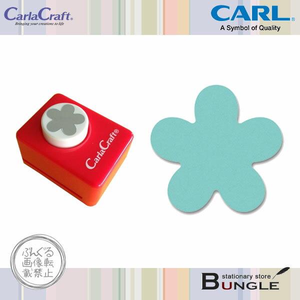 カール/スモールサイズ クラフトパンチ(CP-1N・ペタル-5) 複雑な絵柄を簡単に抜くことができる紙専用のパンチ/CARL