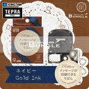 キングジム「テプラ」PROテープカートリッジ りぼん SFR12NZ 12mm幅 ネイビー/金文字 ※印刷後は、市販のハサミで…