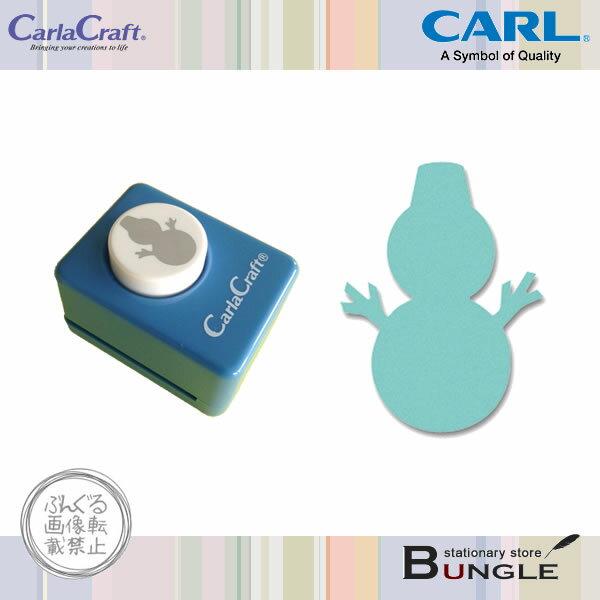 カール/スモールサイズ クラフトパンチ(CP-1N・ユキダルマ) 複雑な絵柄を簡単に抜くことができる紙専用のパンチ/CARL