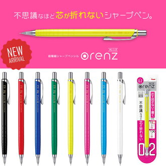 I can write it without taking out ぺんてる / mechanical pencil orenz (オレンズ) XPP502 core! Extra-fine Sharp of 0.2mm that a core is not broken so as to be mysterious