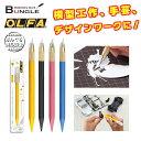 【全4色】オルファ/デザイナーズナイフ 216BS 充実機能のアートナイフ!細かい作業も安全・快適に行えます♪OLFA
