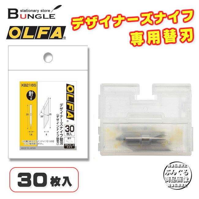 【30枚入】【替刃】オルファ/デザイナーズナイフ替刃(デザインナイフ替刃)XB216S ※こちらの商品のみではお使いいただけません!OLFA