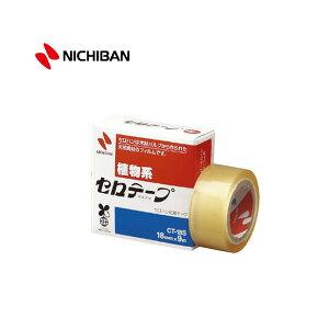 ニチバン/セロテープ 小巻 箱入り(CT-18S)1個 18mm幅 長さ9m 小巻カッター付きのスペアとして、ご家庭や学校で便利にお使いいただけます NICHIBAN