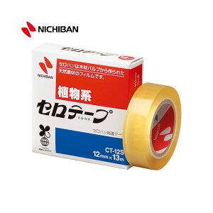 ニチバン/セロテープ 小巻 箱入り(CT-12S)1個 12mm幅 長さ13m 小巻カッター付きのスペアとして、ご家庭や学校で便利にお使いいただけます NICHIBAN