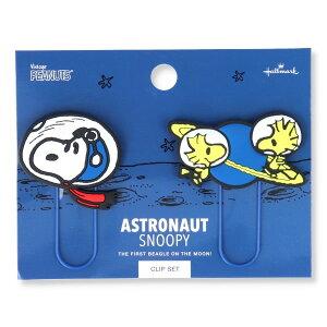 ホールマーク/クリップ スヌーピー ネイビー アストロノーツ(EHP-768-416)月面に降り立った宇宙飛行士のスヌーピーがかわいいクリップ 書類の整理に Hallmark