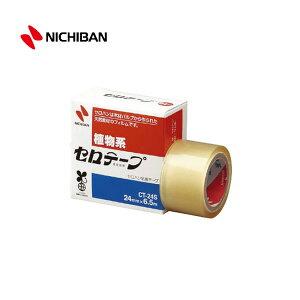 ニチバン/セロテープ 小巻 箱入り(CT-24S)1個 24mm幅 長さ6.5m 小巻カッター付きのスペアとして、ご家庭や学校で便利にお使いいただけます NICHIBAN