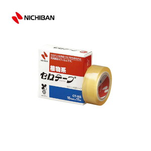 ニチバン/セロテープ 小巻 箱入り(CT-15S)1個 15mm幅 長さ11m 小巻カッター付きのスペアとして、ご家庭や学校で便利にお使いいただけます NICHIBAN