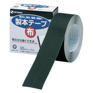 ニチバン/製本テープ<布>黒(BK-C356)長期保存の各種資料や企画書などの簡易製本、本やノートの補強・補修に NICHIBAN