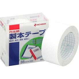 ニチバン/製本テープ<再生紙> 白(BK-355)幅35mm 長さ10m 仕様書や文書などの簡易製本、本やノートの補強・補修に便利! NICHIBAN